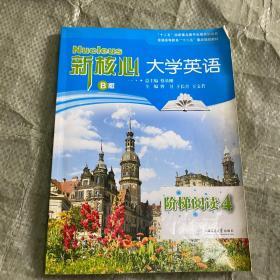 新核心大学英语B版阶梯阅读. 4