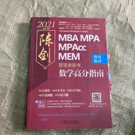 2021MBA\MPA\MPAccMEM管理类联考陈剑数学高分指南(考研名师倾力打造管综数学必备教材搭配全书精讲视频)