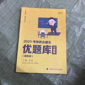 2021徐涛考研政治通关优题库(习题版)解析册
