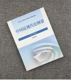 中国近现代史纲要(2021年版) 马克思主义理论研究建设工程重点教材 两课教材