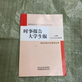 时事报告大学生版. (上学期2019——2020学年度).