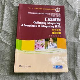 口译教程(学生用书 第2版)