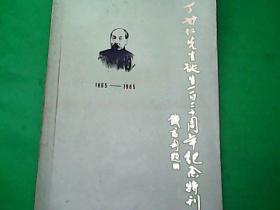 丁甘仁先生诞生一百二十周年纪念特刊1865-1985