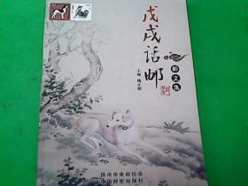 戊戌话邮邮文集( 作者姚正根.  签赠本)