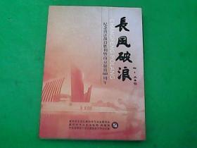长风破浪 纪念渡江战役胜利暨南京解放60周年