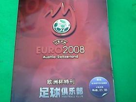 欧洲杯特刊 2008