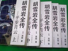 胡雪岩全传 平步青云(上中下),灯塔楼台,萧瑟洋场(5本合售)