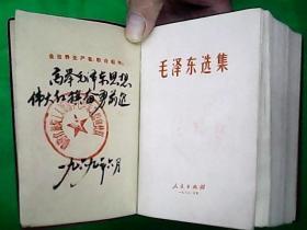 毛泽东选集(一卷本)64开本