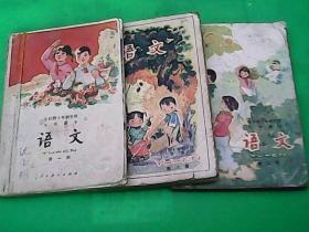 全日制十年制学校小学课本.  语文 第一册。第三册.  第五册。