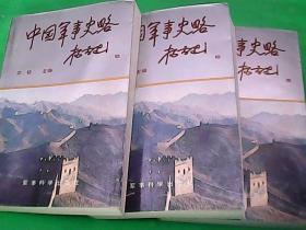 中国军事史略(上中下)