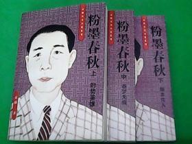 粉墨春秋(上中下――高阳历史小说系列2)