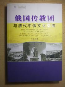 ZCD 俄国传教团与清代中俄文化交流(2009年1版1印)
