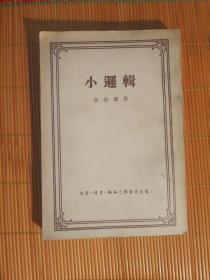 121〉小逻辑(55年1版2印、三联版)