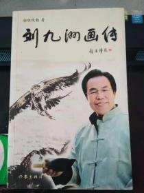刘九洲画传