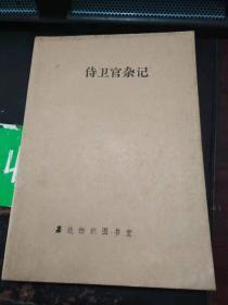 侍卫官杂记上(自制软精装)