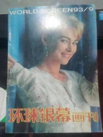 环球银幕画刊1993 9