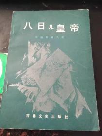 八日儿皇帝(印5600册)