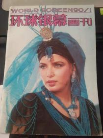 环球银幕画刊1990 1