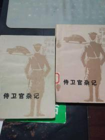侍卫官杂记上下(有精读记划)