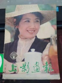 上影画报1982 8(封面有签名)