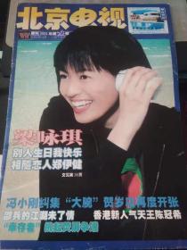 北京电视周刊2001 24