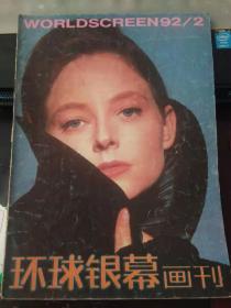 环球银幕画刊1992 2
