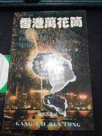 香港万花筒