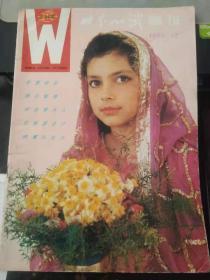 世界知识画报1985 12