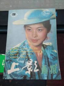 上影画报1987 9