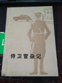 侍卫官杂记下(扉页有印章)