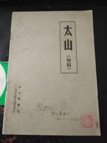 太山(封面有记印)
