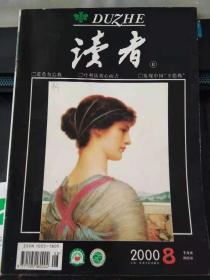 读者2000 8