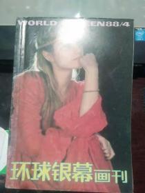 环球银幕画刊1988 4