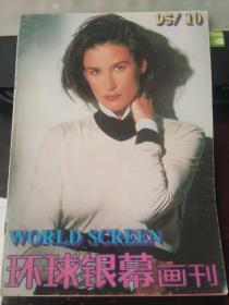 环球银幕画刊1995 10
