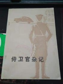 侍卫官杂记上(华南师范馆藏书)
