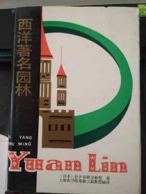西洋著名园林(精装,印2500册)