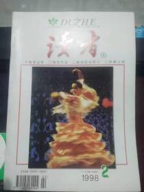读者1998 2