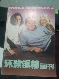 环球银幕画刊1987 4