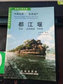 都江堰(印4000册)