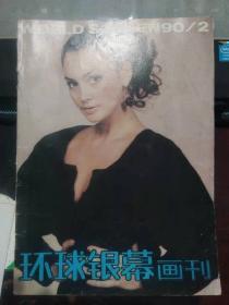 环球银幕画刊1990 2