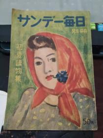 初夏读物集(昭和二十三年,1948年,只有一页约三分之一面破缺)