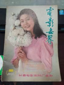 电影世界1986 5