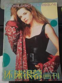 环球银幕画刊1993 4