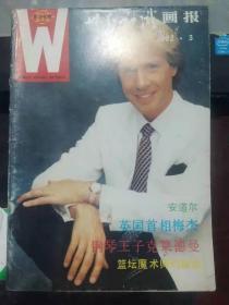 世界知识画报1992 3