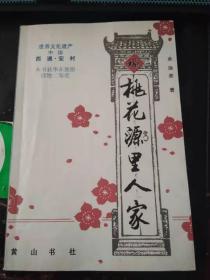 桃花源里人家(扉页作者赠词)