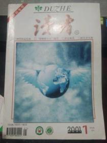 读者2001 1新世纪专号