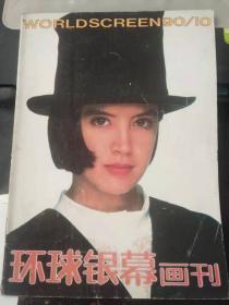 环球银幕画刊1990 10