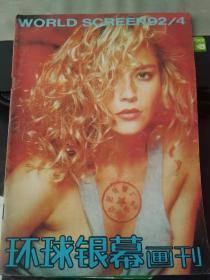 环球银幕画刊1992 4