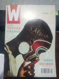 世界知识画报1998 5