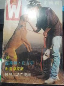 世界知识画报1992 1